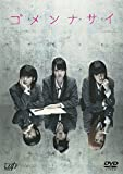 「ゴメンナサイ」【豪華版】2枚組(本編ディスク+特典ディスク) [DVD]