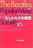 ビートルズの研究―ポピュラー音楽と社会