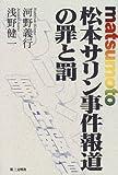 Matsumoto incident 松本サリン事件 河野義行さんご家族の、その後 松本沙林毒氣事件