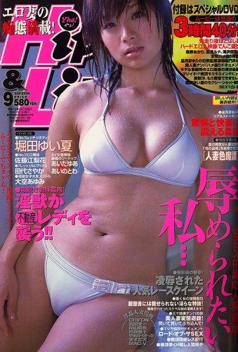 Yha ! Hip & Lip (ヤァ ! ヒップ アンド リップ) 2006年 09月号 thumbnail
