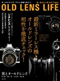 オールドレンズ・ライフ Vol.2