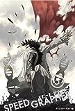スピードグラファー・ディレクターズカット版 Vol.5(初回限定版) [DVD]