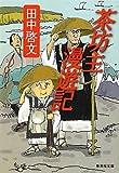 茶坊主漫遊記 (集英社文庫)