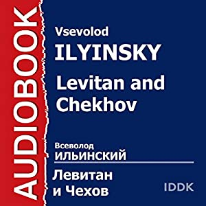 Levitan and Chekhov [Russian Edition] | [Vsevolod Ilyinsky]