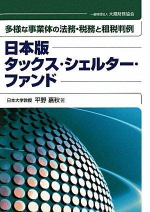 日本版タックス・シェルター・ファンド―多様な事業体の法務・税務と租税判例