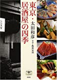 東京・居酒屋の四季