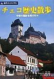 旅名人フ゛ックス85 チェコ歴史散歩 第5版 (旅名人ブックス)