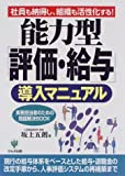 能力型「評価・給与」導入マニュアル―実務担当者のための問題解決BOOK (実務担当者のための問題解決BOOK)