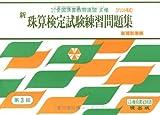 新珠算検定試験練習問題集 3級編 (全国珠算教育連盟主催 珠算検定試験)