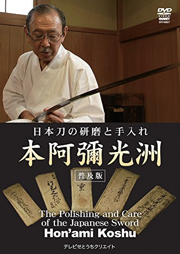 日本刀の研磨と手入れ 本阿彌光洲 <普及版> [DVD]