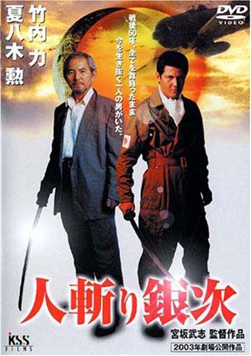 人斬り銀次 [DVD]