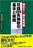 日経225先物取引 基本と実践 (儲かる!株の教科書)