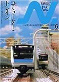 N (エヌ) 2008年 06月号 [雑誌]