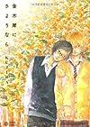 金木犀にさようなら (シトロンコミックス) (CITRON COMICS)