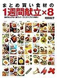 まとめ買い食材の1週間献立×8―食材をムダなく使うパーフェクトプラン8通り (Daily cooking)