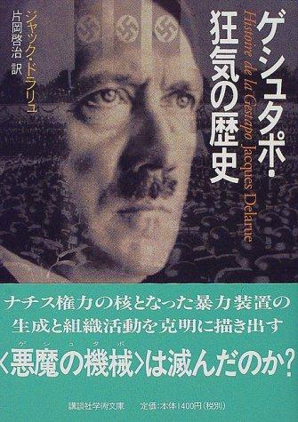 ゲシュタポ・狂気の歴史 (講談社学術文庫)