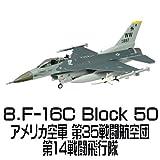 ハイスペックシリーズvol.1 F-16 ファイティングファルコン [8.F-16C Block 50 アメリカ空軍 第35戦闘航空団 第14戦闘飛行隊](単品)