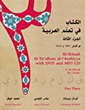 Al-Kitaab fii Ta<SUP>c</SUP>allum al-<SUP>c</SUP>Arabiyya with DVD and MP3 CD,: Al-Kitaab fii Ta`allum al-`Arabiyya: A Textbook for Arabic (Part Three) (Arabic and English Edition) (158901149X) by Brustad, Kristen