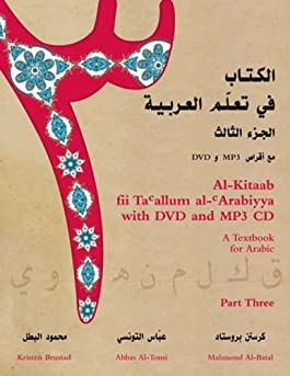 Al-Kitaab fii Ta`allum al-`Arabiyya: A Textbook for Arabic (Part Three)