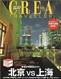 Crea due traveller―特集北京VS上海 (クレアドゥエ クレアトラベラー)