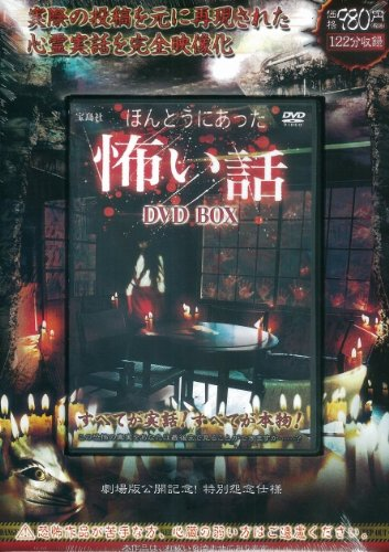 ほんとうにあった怖い話 DVD BOX (DVD付) (<DVD>)
