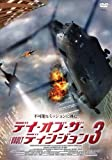 デイ・オブ・ザ・ディシジョン3 [DVD]