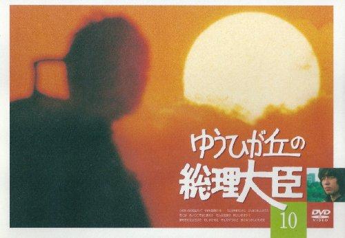 ゆうひが丘の総理大臣 VOL.10 [DVD]
