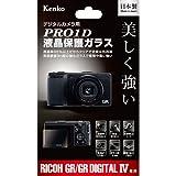 Kenko カメラ用液晶保護ガラス PRO1D 液晶保護ガラス RICOH デジタルカメラ GR/GR DIGITAL IV用 KPG-RGR