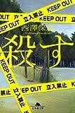 殺す (幻冬舎文庫) [文庫] / 西澤 保彦 (著); 幻冬舎 (刊)