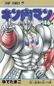 キン肉マン 46 (ジャンプコミックス)