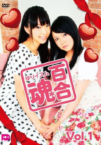 百合魂-ゆりイズム-vol.1 [DVD]