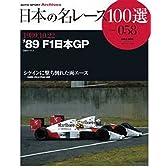日本の名レース100選 Volume58 (SAN-EI MOOK AUTO SPORT Archives)