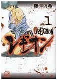 レギオン 1 (プレイコミックシリーズ)