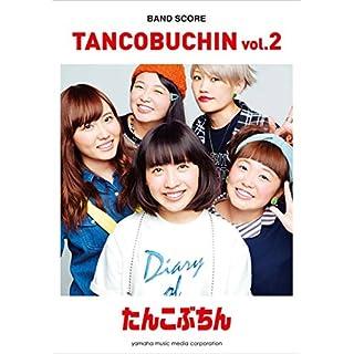 バンドスコア たんこぶちん 『TANCOBUCHIN vol.2』