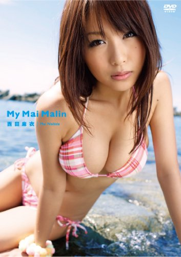 グラキン☆クイーン 西田麻衣 My Mai Malin [DVD]