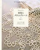 優雅なタティングレース [大型本] / 藤重 すみ (著); 日本ヴォーグ社 (刊)