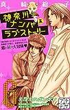神奈川ナンパ系ラブストーリー プチデザ(6) (デザートコミックス)