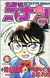 名探偵コナン―特別編 (8) (てんとう虫コミックス)