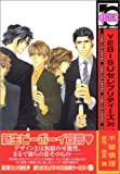 YEBISUセレブリティーズ 3rd (ビーボーイコミックス)