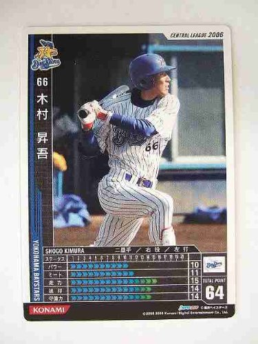 BBH2 白カード 木村 昇吾(横浜)