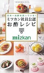 日本一お酢を売っている!  ミツカン社員公認 お酢レシピ (ミニCookシリーズ)
