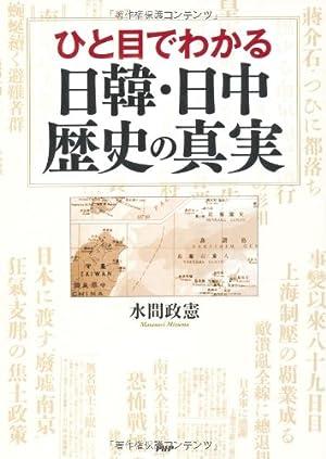 ひと目でわかる日韓・日中 歴史の真実 水間 政憲 (著)