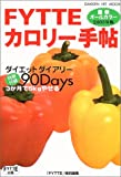 FYTTEカロリー手帖 (2003年版) (Gakken hit mook—FYTTEの本)