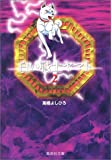 白い戦士ヤマト 2 (集英社文庫―コミック版)