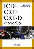 ICD・CRT・CRT-Dハンドブック
