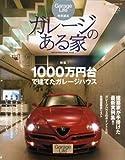 ガレージのある家 vol.12 特集:1000万円台で建てたガレージハウス (NEKO MOOK 1099)