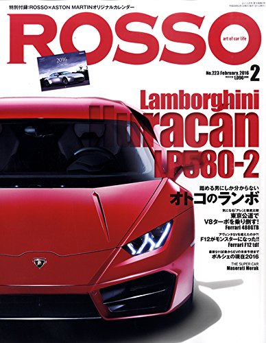 Rosso (ロッソ) 2016年2月号 Vol.223
