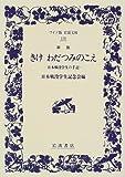 きけわだつみのこえ—日本戦没学生の手記 (ワイド版岩波文庫)