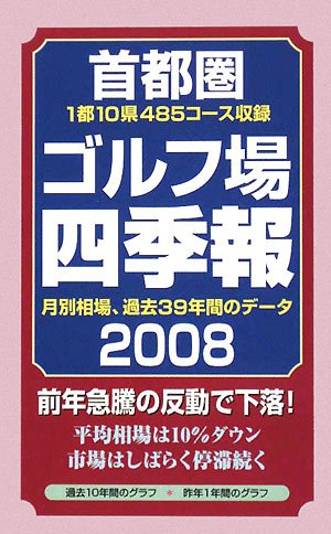 首都圏ゴルフ場四季報〈2008年版〉