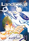 Landreaall 11 (11) (IDコミックス ZERO-SUMコミックス) (IDコミックス ZERO-SUMコミックス)